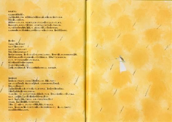 ひでぼー天使の詩