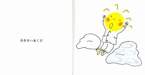 すべての講義 2歳 絵本 おすすめ : ページ読める)おはよう|絵本 ...