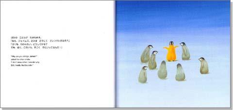 オレンジいろのペンギン