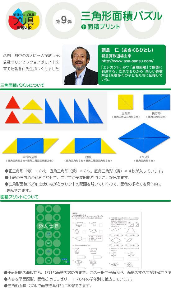三角形面積パズル+面積プリント小学校1〜6年 勉強ひみつ道具 プリ具 第9弾