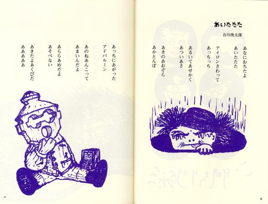 しゃべる詩あそぶ詩きこえる詩 ... : 漢字 1年生 一覧 : 漢字