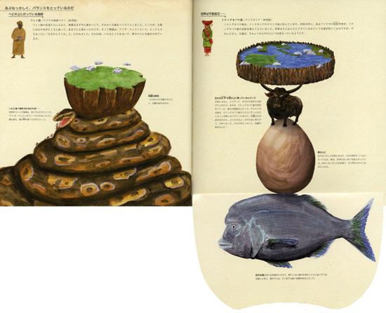 すべての講義 2歳 絵本 おすすめ : 地球のかたちを哲学する|絵本 ...