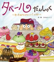 タベールだんしゃく ケーキがたべた〜い!のまき