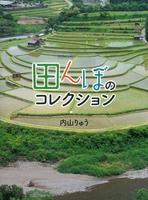 ふしぎコレクション(9) 田んぼのコレクション