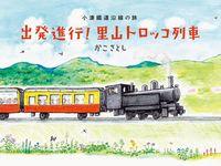 出発進行! 里山トロッコ列車