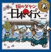 ダヤン・コミック  猫のダヤン 日本へ行く