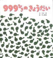 大きな大きな絵本 999ひきの きょうだい(チャイルド本社刊)