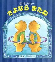 絵本☆よみフェス2013のブログ課題絵本20冊の記事(1件)課題図書です!
