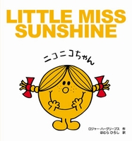 LITTLE MISS SUNSHINE ニコニコちゃん
