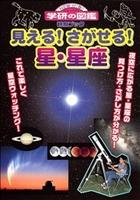 ニューワイド学研の図鑑 / 観察ブック見える!さがせる!星・星座