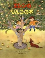 エレンのりんごの木