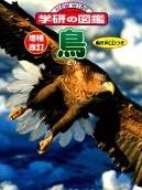 ニューワイド学研の図鑑 / 鳥 増補改訂版
