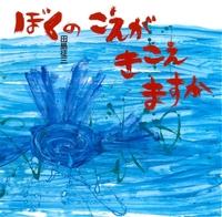 日・中・韓平和絵本 ぼくのこえがきこえますか