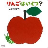 りんごはいくつ?
