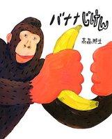>バナナじけん