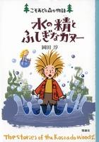 こそあどの森の物語(11) 水の精とふしぎなカヌー