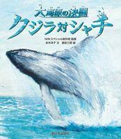 クジラ対シャチ 大海原の決闘