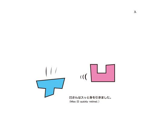 (デジタル)凹さんと凸さん