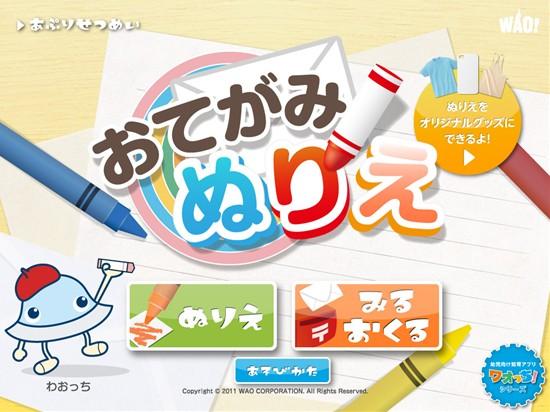 (デジタル)おてがみぬりえHD(無料)