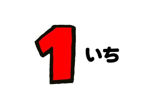 (デジタル)かずのえほん 1から10までいえるかな?