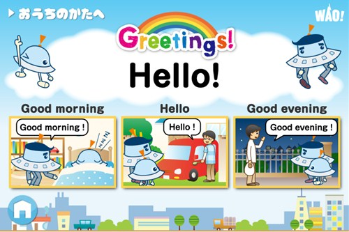 �i�f�W�^���jGreetings�I �`Waochi! English School!�`