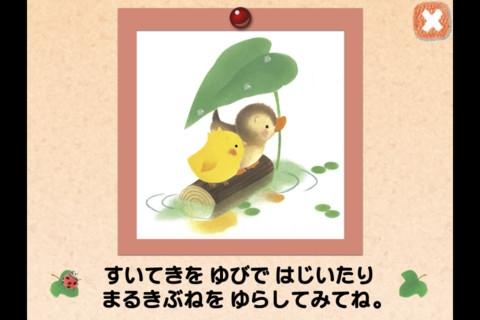 (デジタル)体験する絵本「ぴよちゃん」入門(2ヶ国語バージョン 英語/日本語)