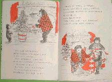 くんちゃんとふゆのパーティー