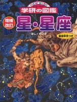 ニューワイド学研の図鑑 / 星・星座 増補改訂版
