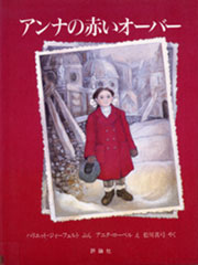 絵本『アンナの赤いオーバー』