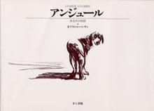 アンジュール ある犬の物語