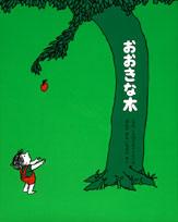 絵本『おおきな木』