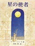 星の使者−ガリレオ・ガリレイ−