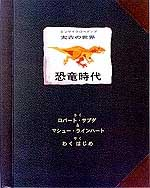 絵本『太古の世界 恐竜時代』