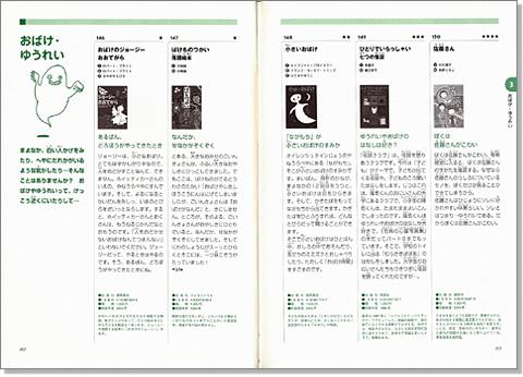 キラキラ読書クラブ 子どもの本<644冊>ガイド
