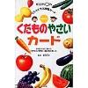 くもんの生活図鑑カ−ド / くだものやさいカ−ド 1集 第2版