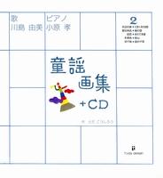数ページよめる)童謡画集+CD 2|絵本ナビ : とだ こうしろう