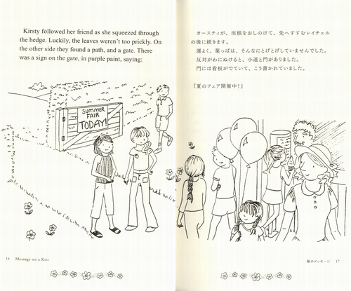 レインボーマジック対訳版7 むらさきの妖精ヘザー