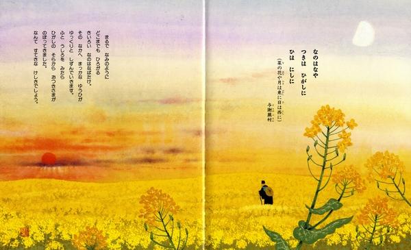 はいくのえほん / 鈴木出版 ... : 小学校低学年 漢字 : 小学校