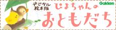 (デジタル)体験する絵本アプリ『ぴよちゃんの おともだち』 for iPad/iPhone