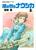 アニメージュ・コミックス・ワイド判 風の谷のナウシカ 2