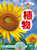 学研の図鑑LIVE 第6巻 植物