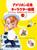 アメリカン広告キャラクター図鑑(1)  魅力的なビジュアルアートとデータ集