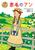 ポプラ世界名作童話(1) 赤毛のアン