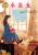 ポプラ世界名作童話(3) 小公女