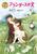 ポプラ世界名作童話(5) フランダースの犬