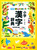 新レインボー小学漢字辞典改訂第5版 小型版