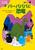 バーバパパのコミックえほん(6) バーバパパと恐竜