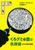 くろグミ団は名探偵  カラス岩の宝物