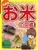 大研究 お米の図鑑