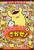 サンリオギフトブック (12) ポムポムプリンをさがせ!